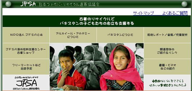 JFSA日本ファイバーリサイクル連帯協議会