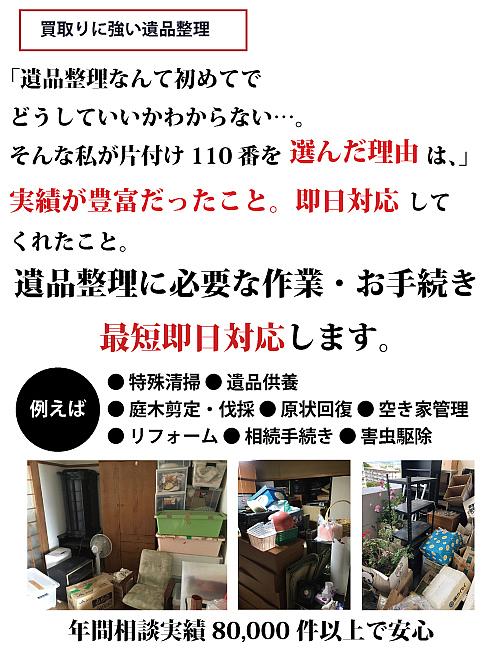 岡山県即日対応専門遺品整理