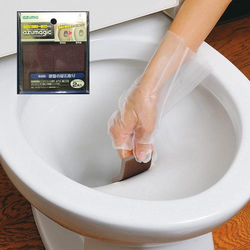 azumagic「陶器製/便器の尿石取り」