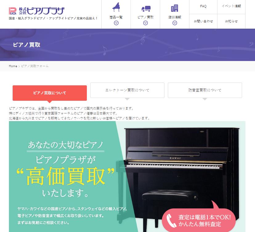 株式会社ピアノプラザ