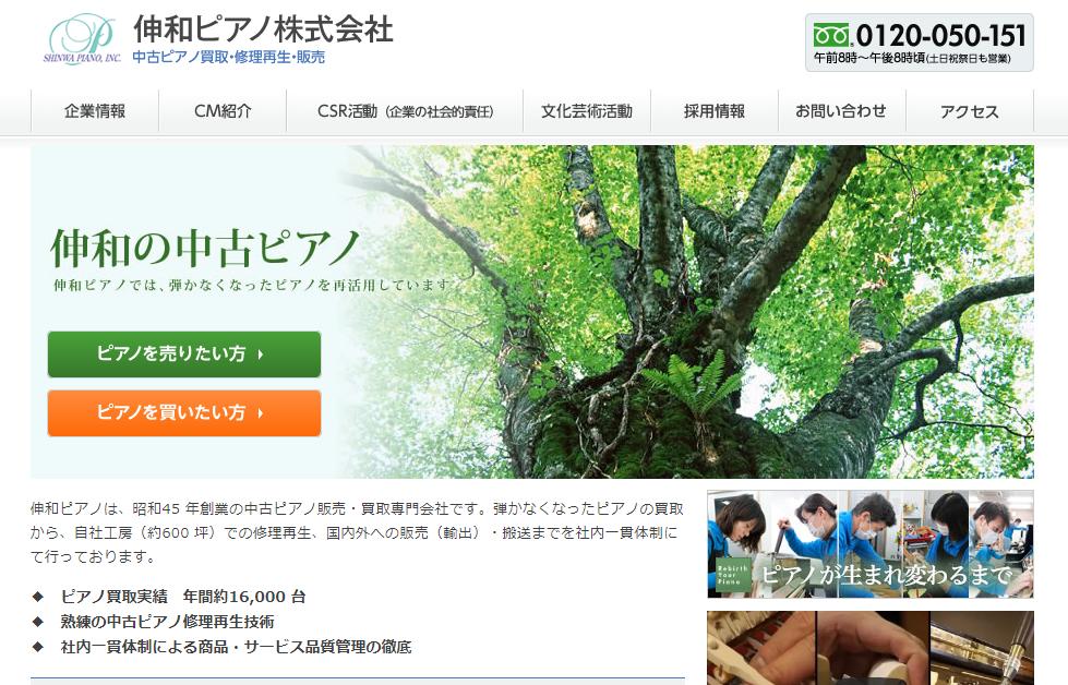 伸和ピアノ株式会社