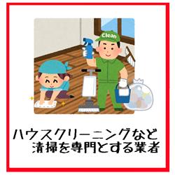 ハウスクリーニングなど清掃を専門とする業者