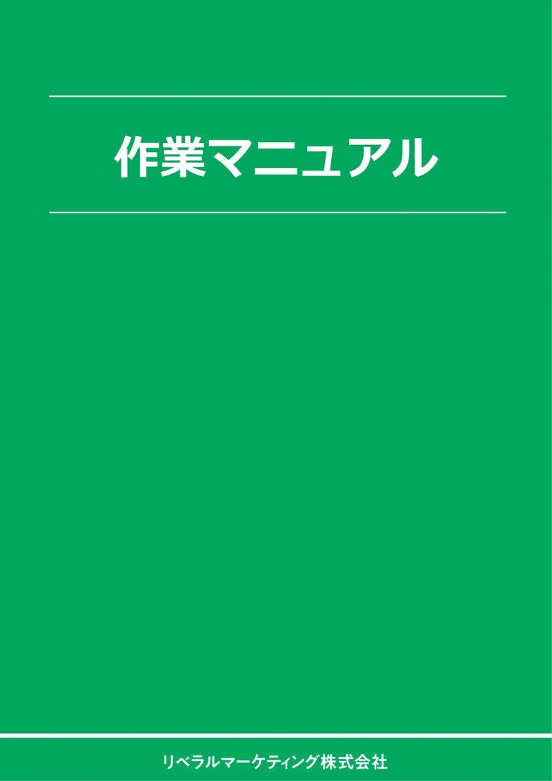 片付け110番作業マニュアル(全12P)