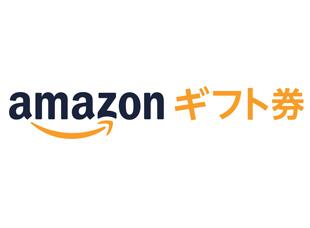 【当選結果発表】ドドドンと超豪華に!Amazonギフト券『10万円分』をプレゼント!