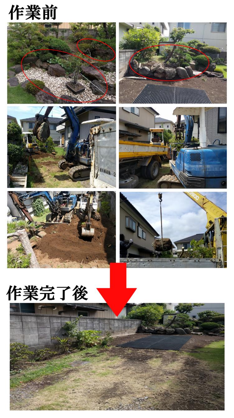庭石の施工事例1