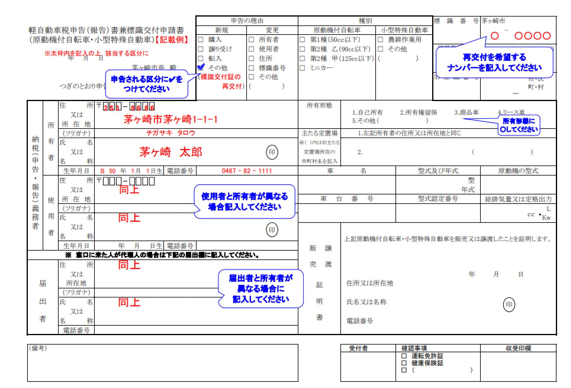 『軽自動車税申告(報告)書兼標識交付申請書』の記入例