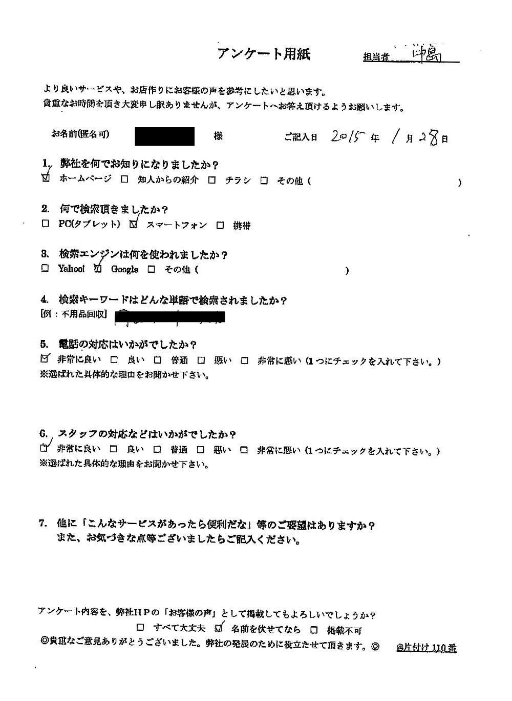 【吉野川市】金庫2台の回収☆重量のある金庫が処分できお喜びいただけました!
