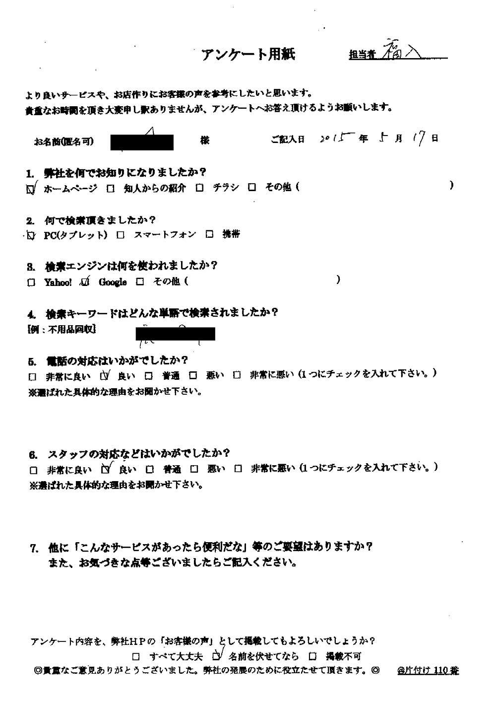 【三豊市】金庫の回収☆法人様からのご依頼にも対応しご満足いただけました!