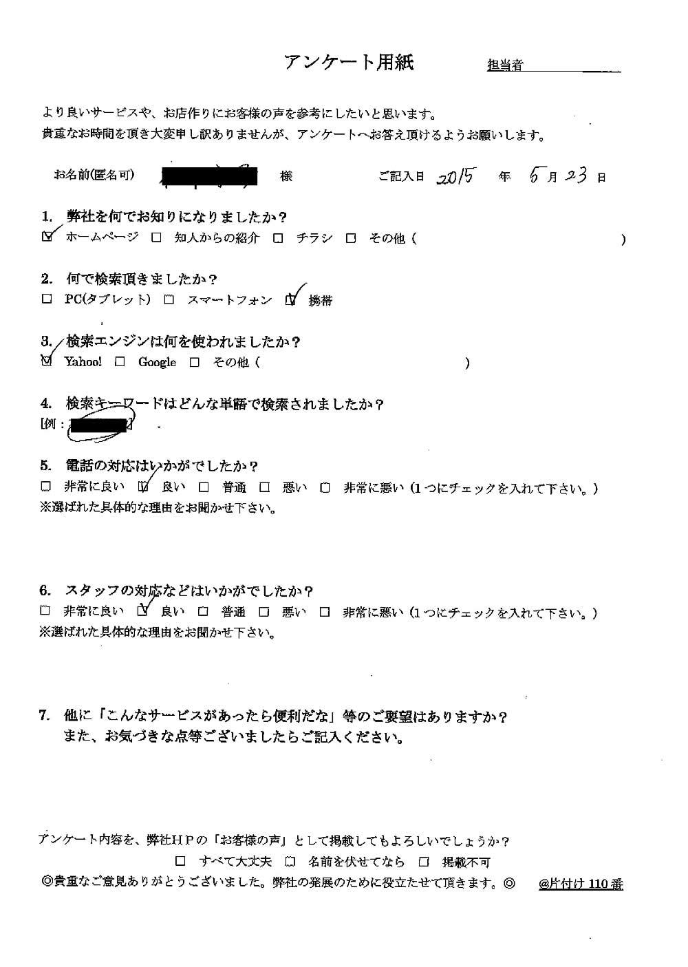 【江津市】不要な耐火金庫の回収☆重い金庫が処分出来たとご満足いただけました!