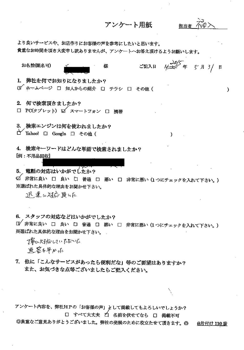 【船橋市】会社の金庫処分事例☆素早い回収にご満足いただけました!
