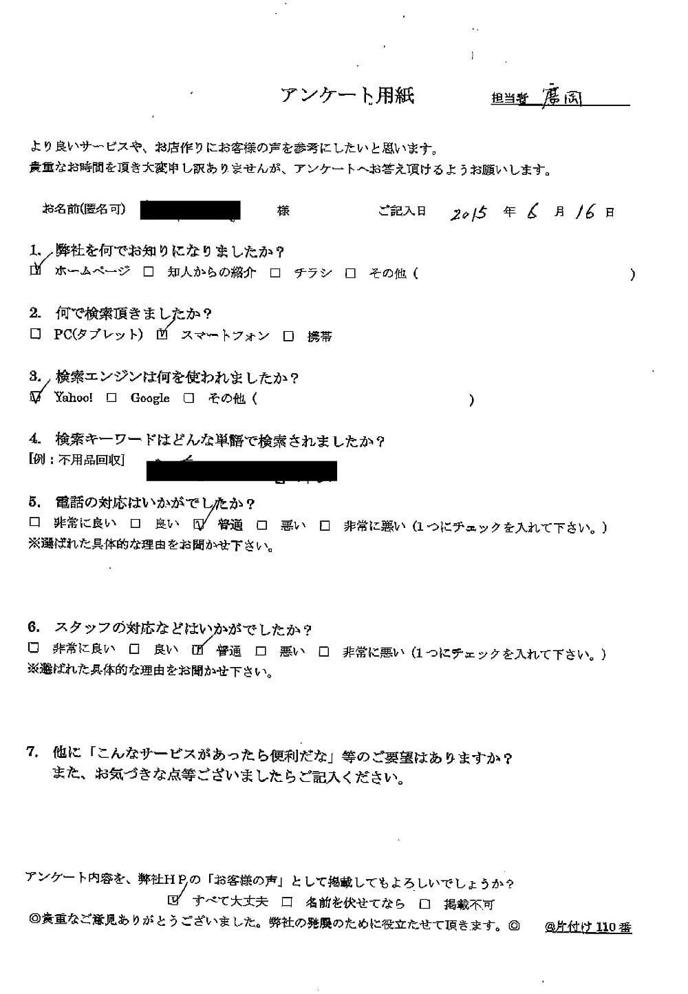 【津山市】お引っ越しに伴う耐火金庫の回収☆質問にも答えてもらって良かったとお喜びいただけました!