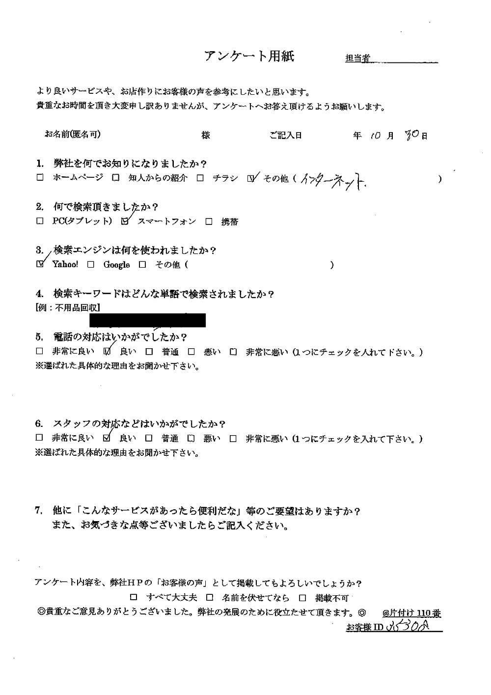 【島田市】押入れ内の金庫の処分☆スムーズに対応できお喜びいただけました!
