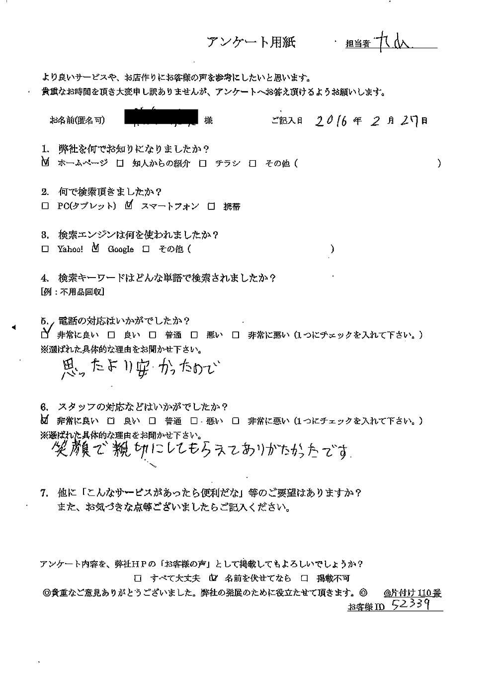【由利本荘市】2DKのゴミ屋敷のお片付け☆対応にもご満足いただけました!