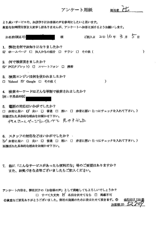【益田市】ゴミ屋敷の整理 お客様の声
