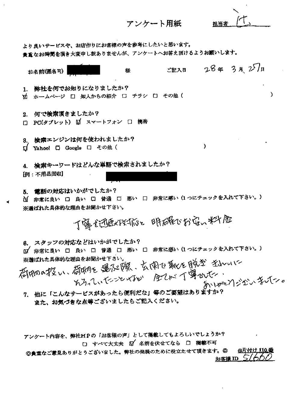 【さいたま市】金庫とタンスの回収処分☆作業が丁寧だったとお喜びいただけました!
