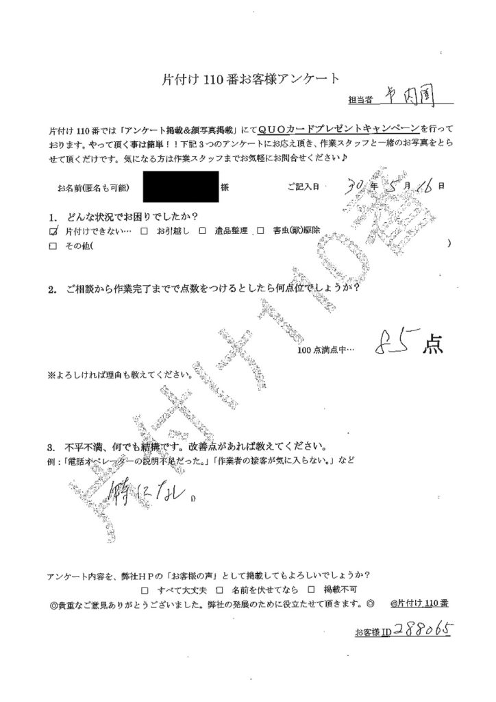 徳島市にて庭石の回収ご依頼 匿名希望様の声