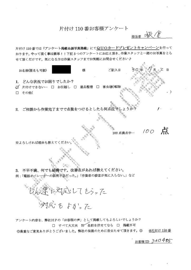 【徳島市八万町】エレクトーンの回収ご依頼☆作業はすべてお任せできたとお喜び頂けました。