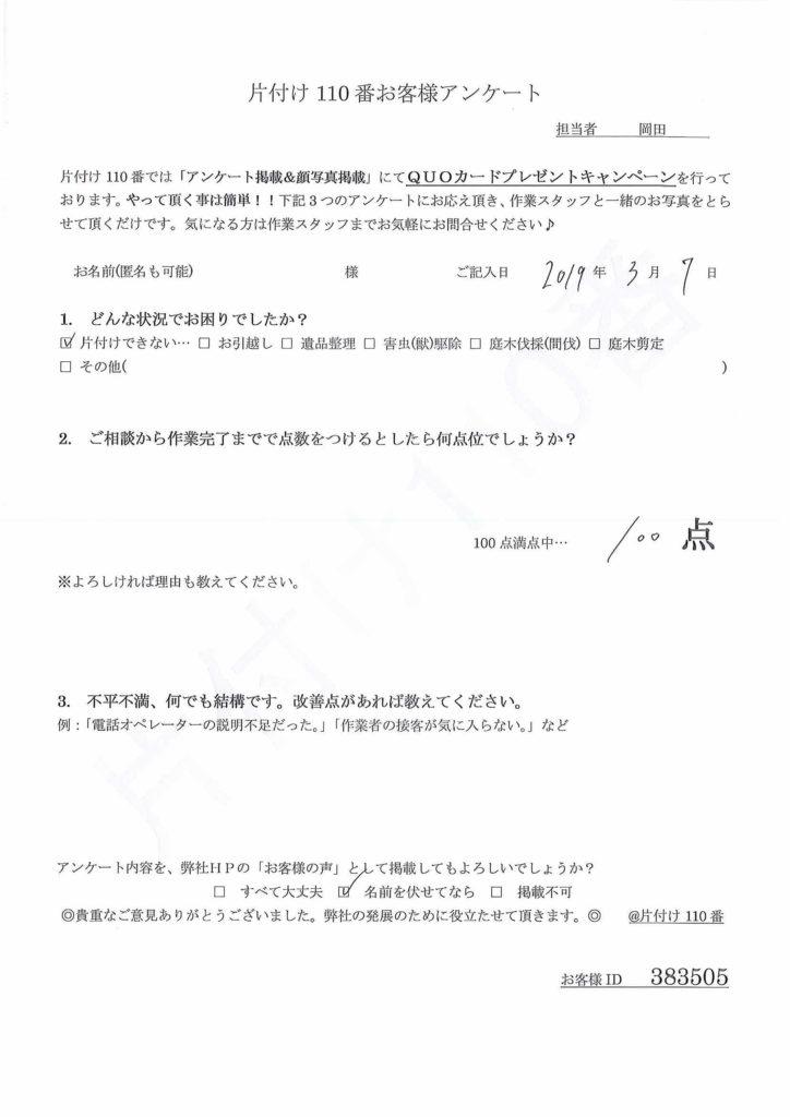 【高崎市新町】キャリーケース、ダンボールの回収☆電話ひとつで駆け付けるサービスにご満足いただけたようです。
