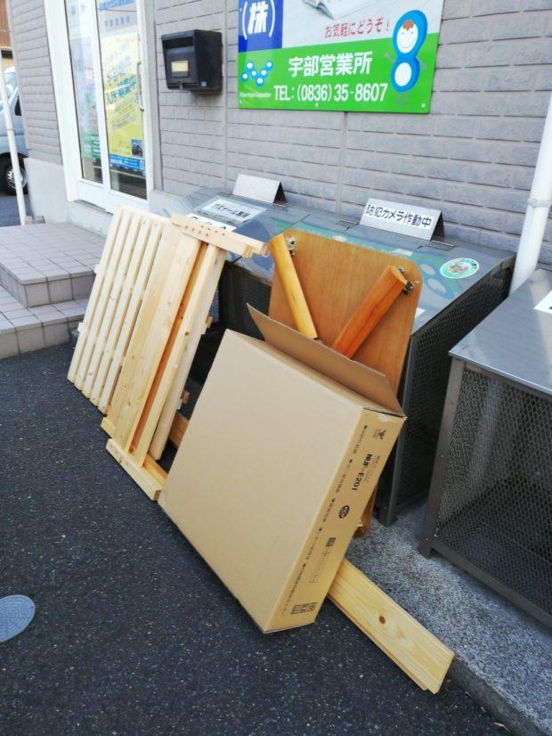 【宇部市海南町】家具の即日回収☆迅速な対応で処分を急いでいたお客様に喜んでいただけました!