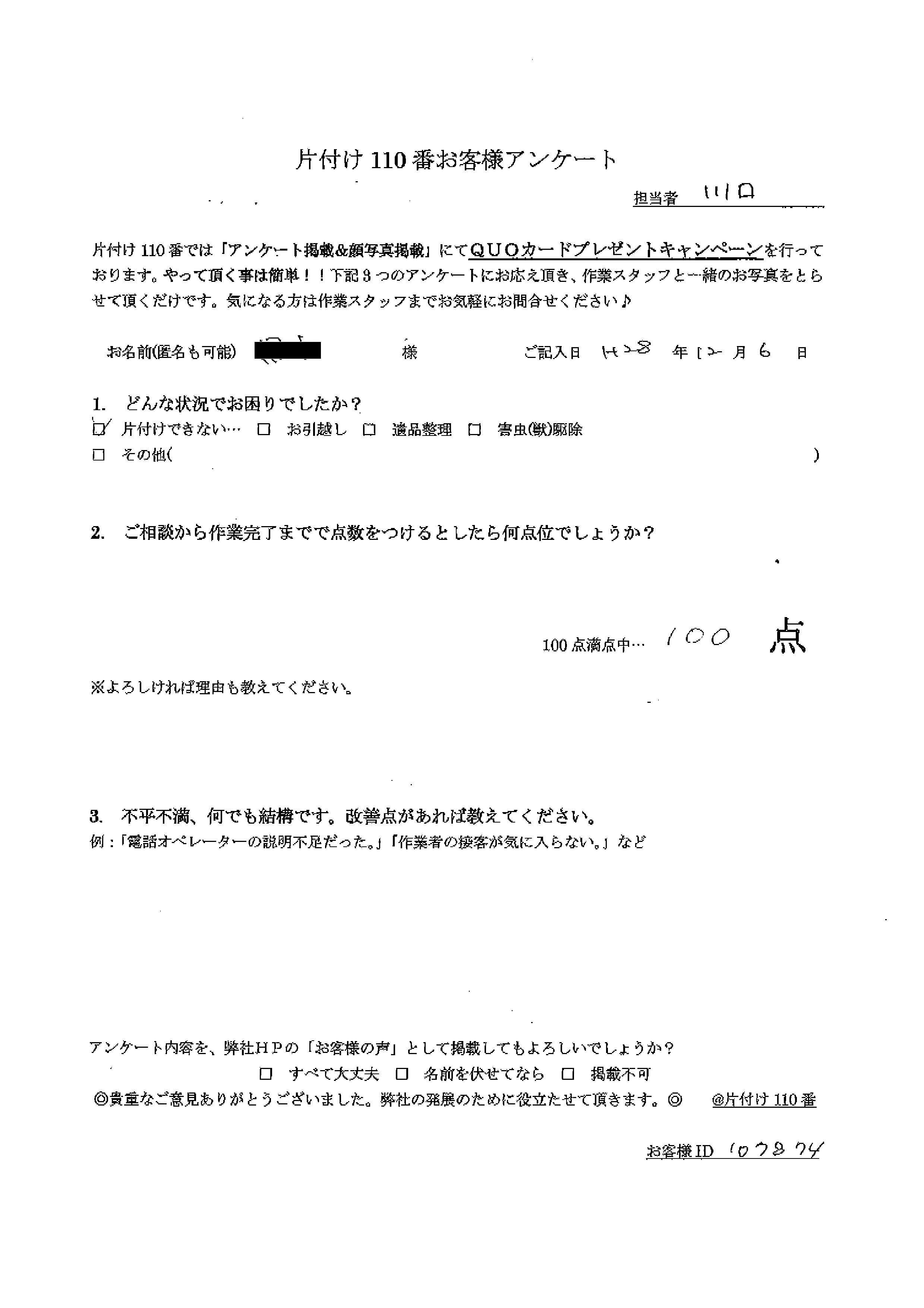 【神戸市東灘区】仏壇回収のご依頼 お客様の声