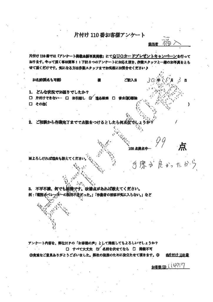 【神戸市長田区】遺品整理に伴う不要家具の回収☆スピーディーな対応にご満足頂けました。