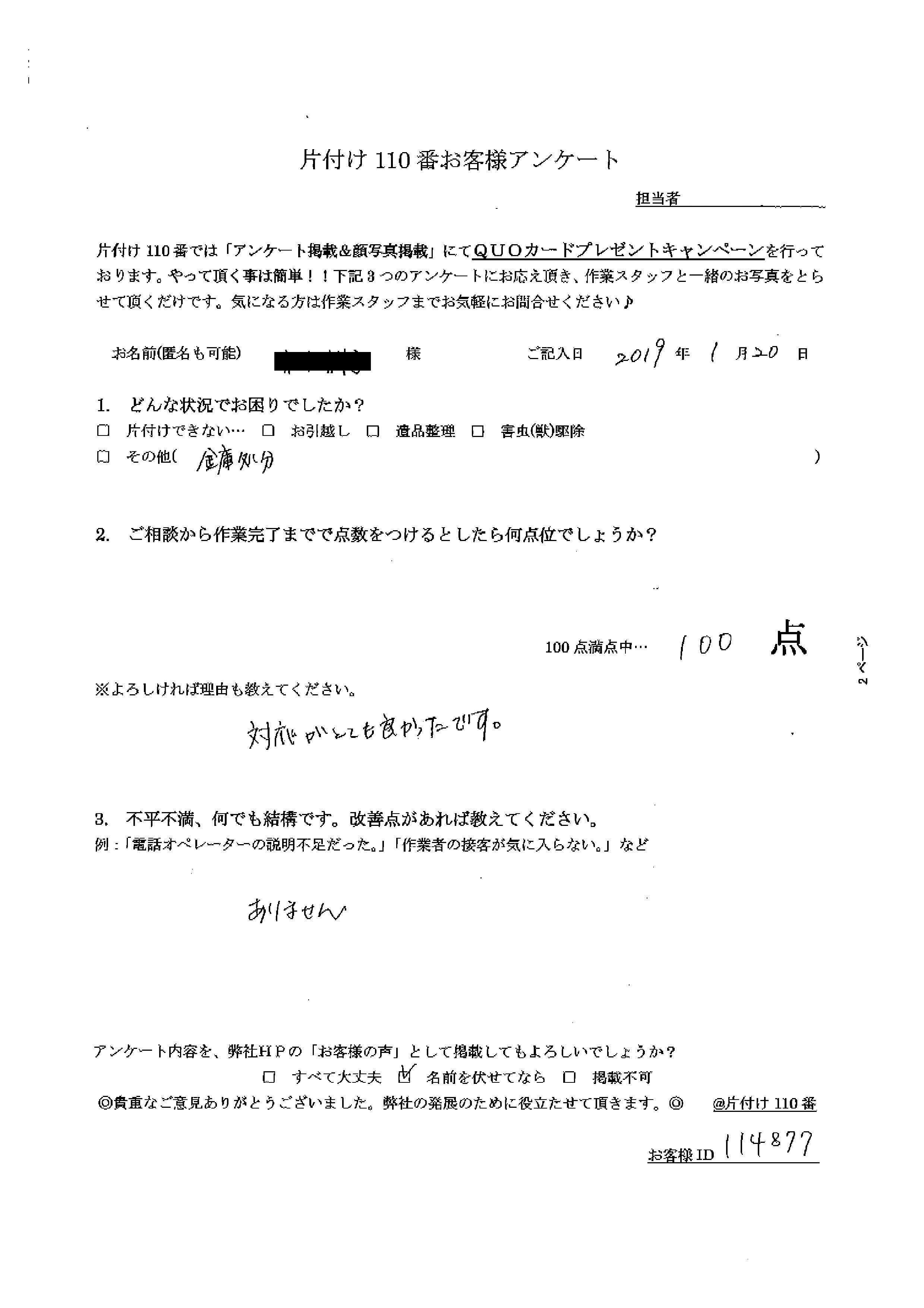 【秋田市】錆びた金庫の回収処分☆対応にご満足いただけました!