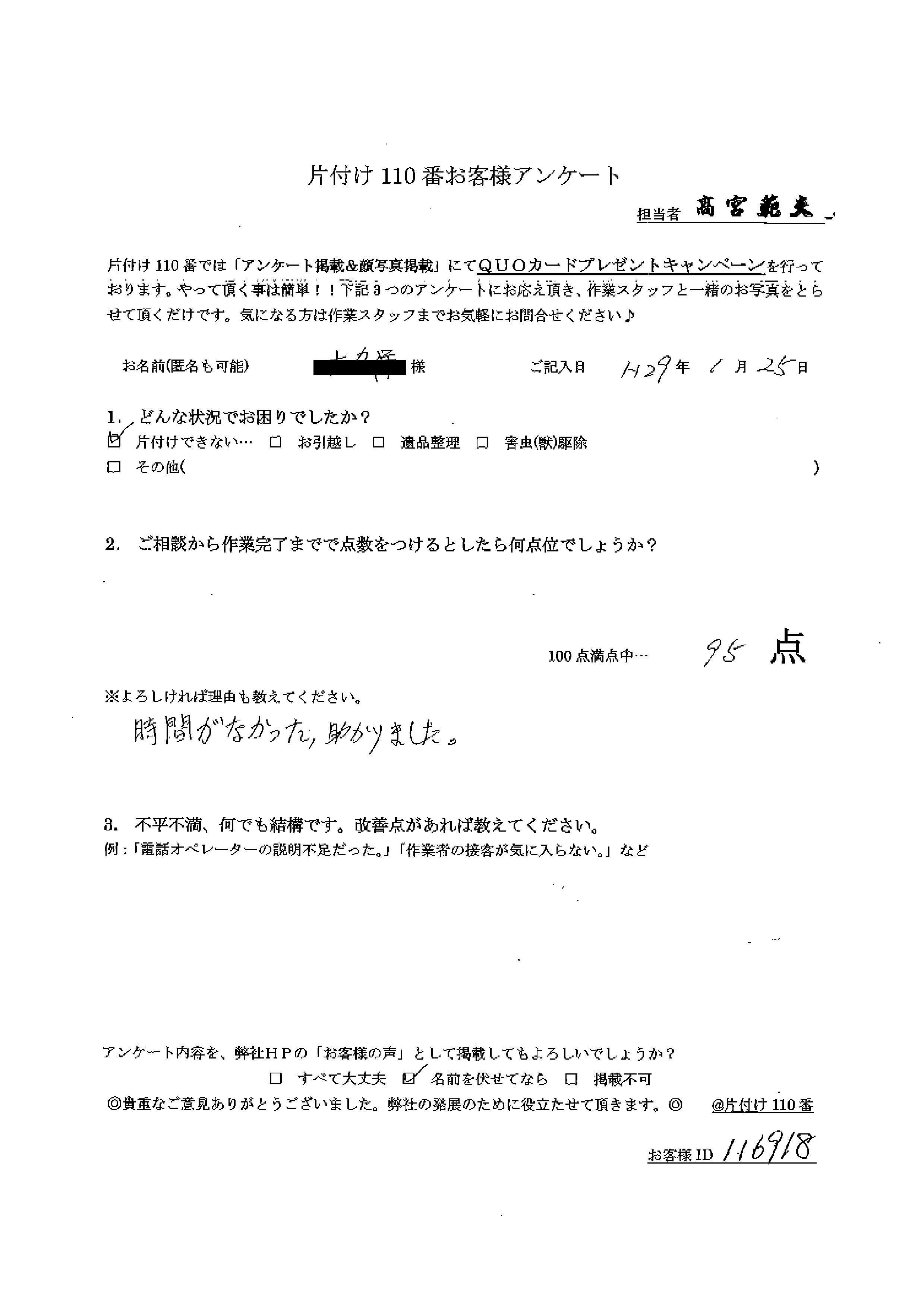 【秋田市】お仏壇の回収処分 お客様の声