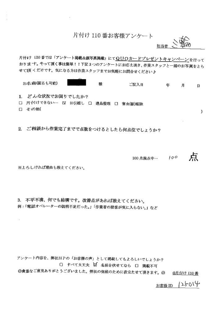 【鹿児島市東谷山】エレクトーンの回収ご依頼☆希望日で回収してもらえたとお喜びいただけました。