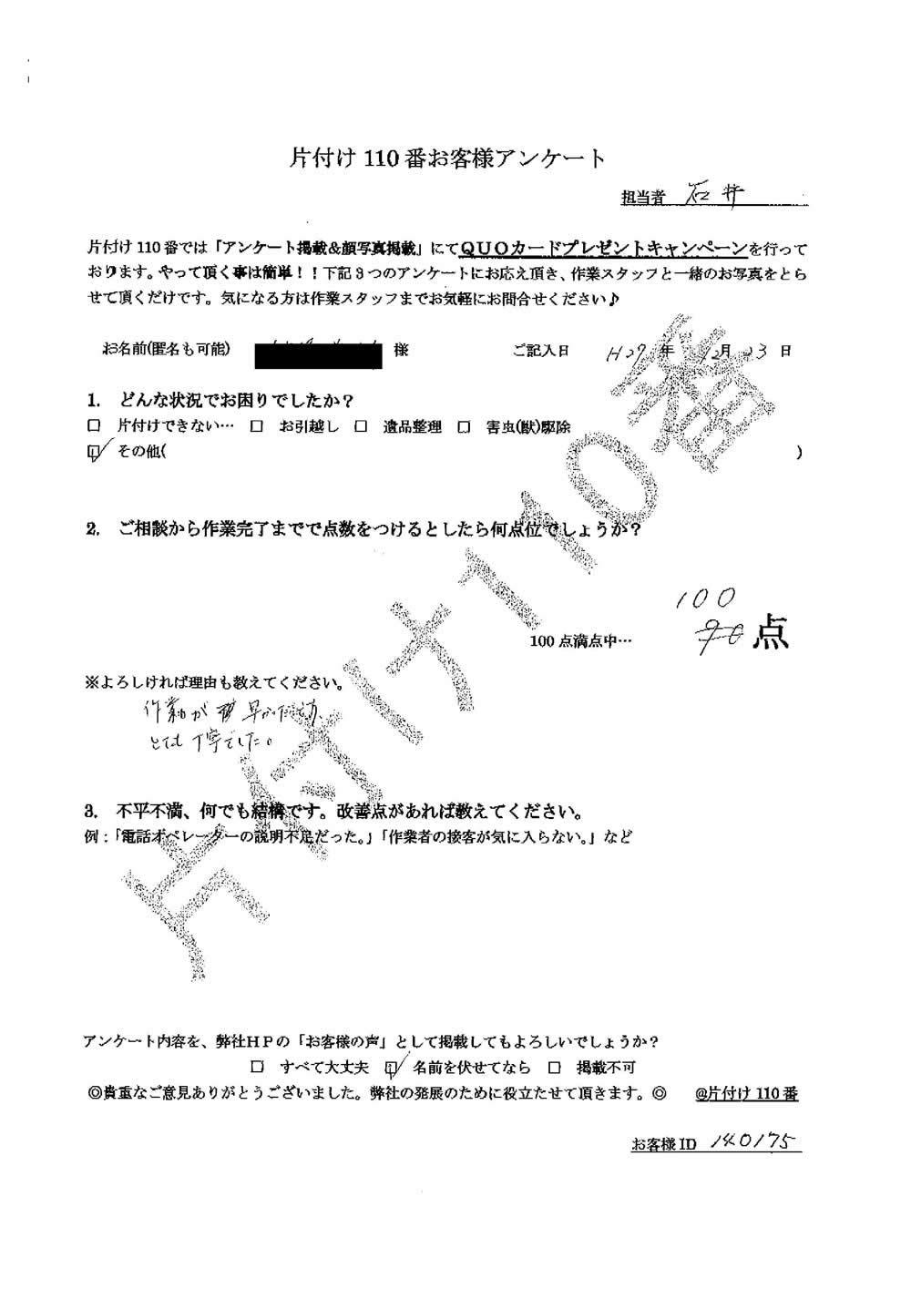 【札幌市白石区】仏壇、家財道具処分のご依頼 お客様の声