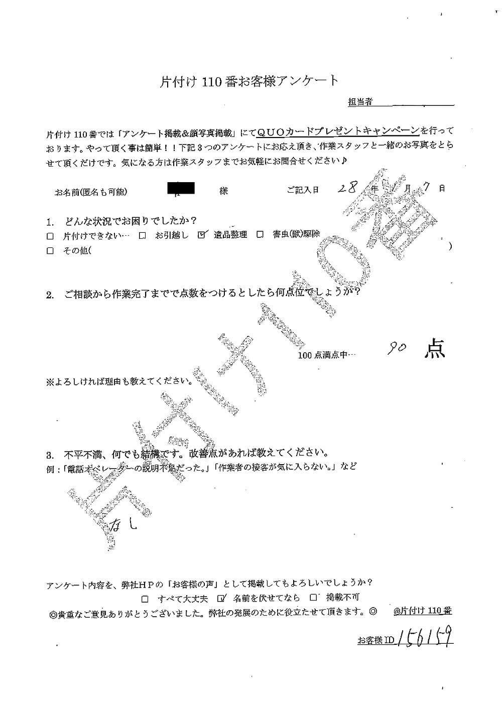 【横浜市】遺品整理に伴うお仏壇と大量の不用品の回収ご依頼 お客様の声