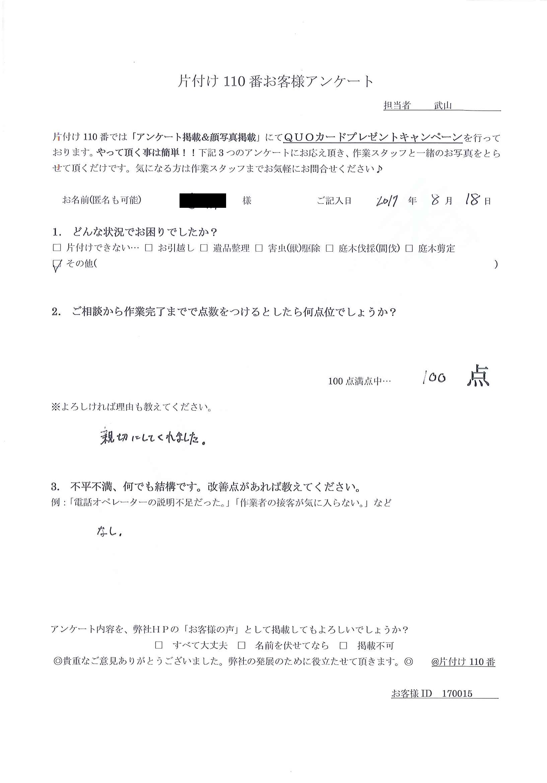 【登米市】金庫の回収☆スムーズに回収できご満足いただけました!