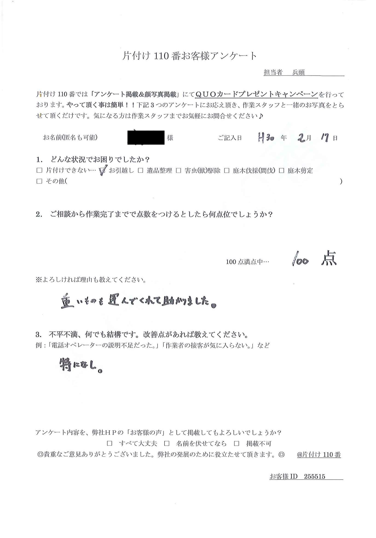 【小松市】金庫の回収☆希望日通りに回収できご満足いただけました!