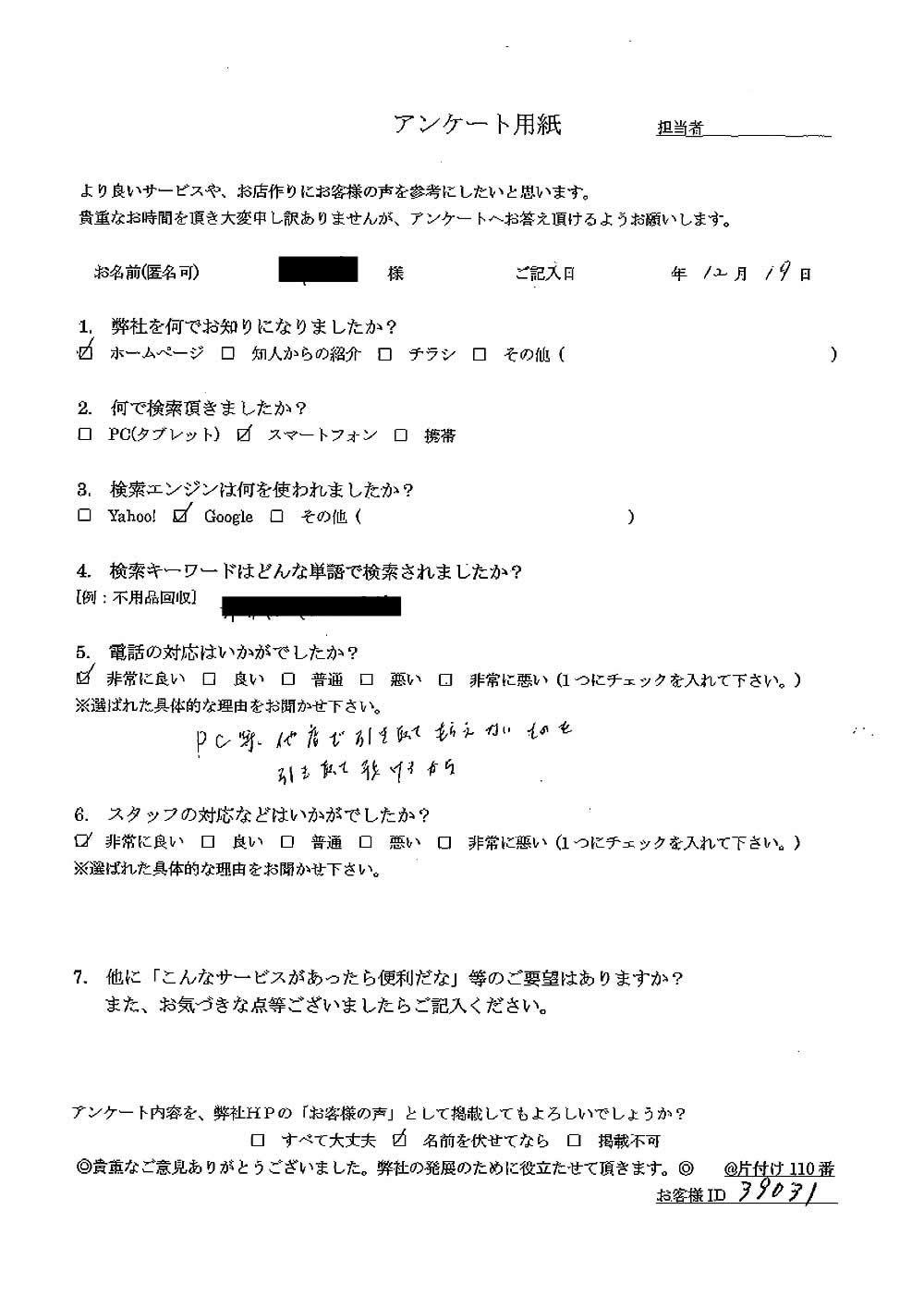 【田上町】パソコンや金庫の回収☆スムーズに回収できお喜びいただけました!
