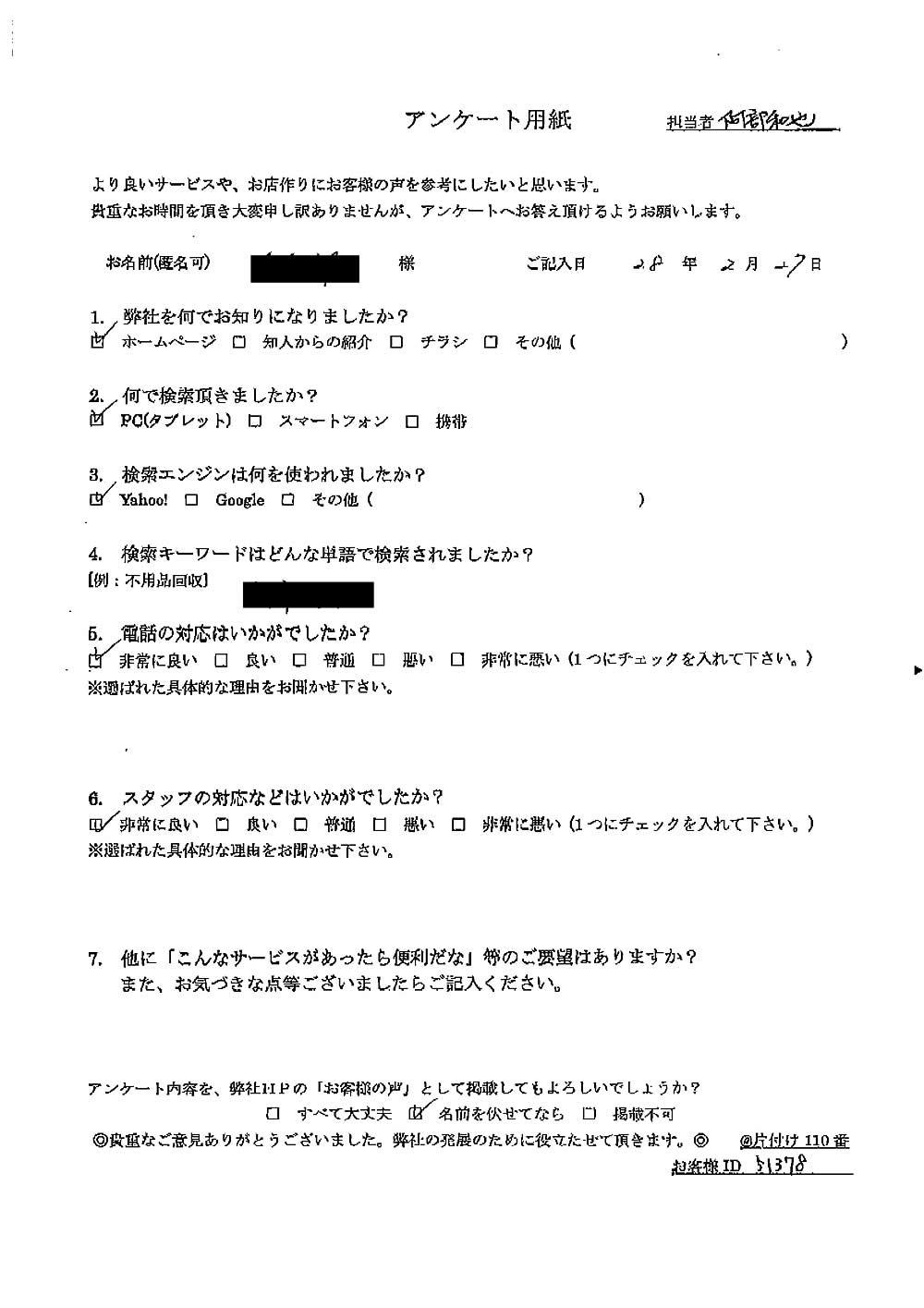 【秋田市】家庭用小型金庫の処分☆対応にもご安心いただけました!