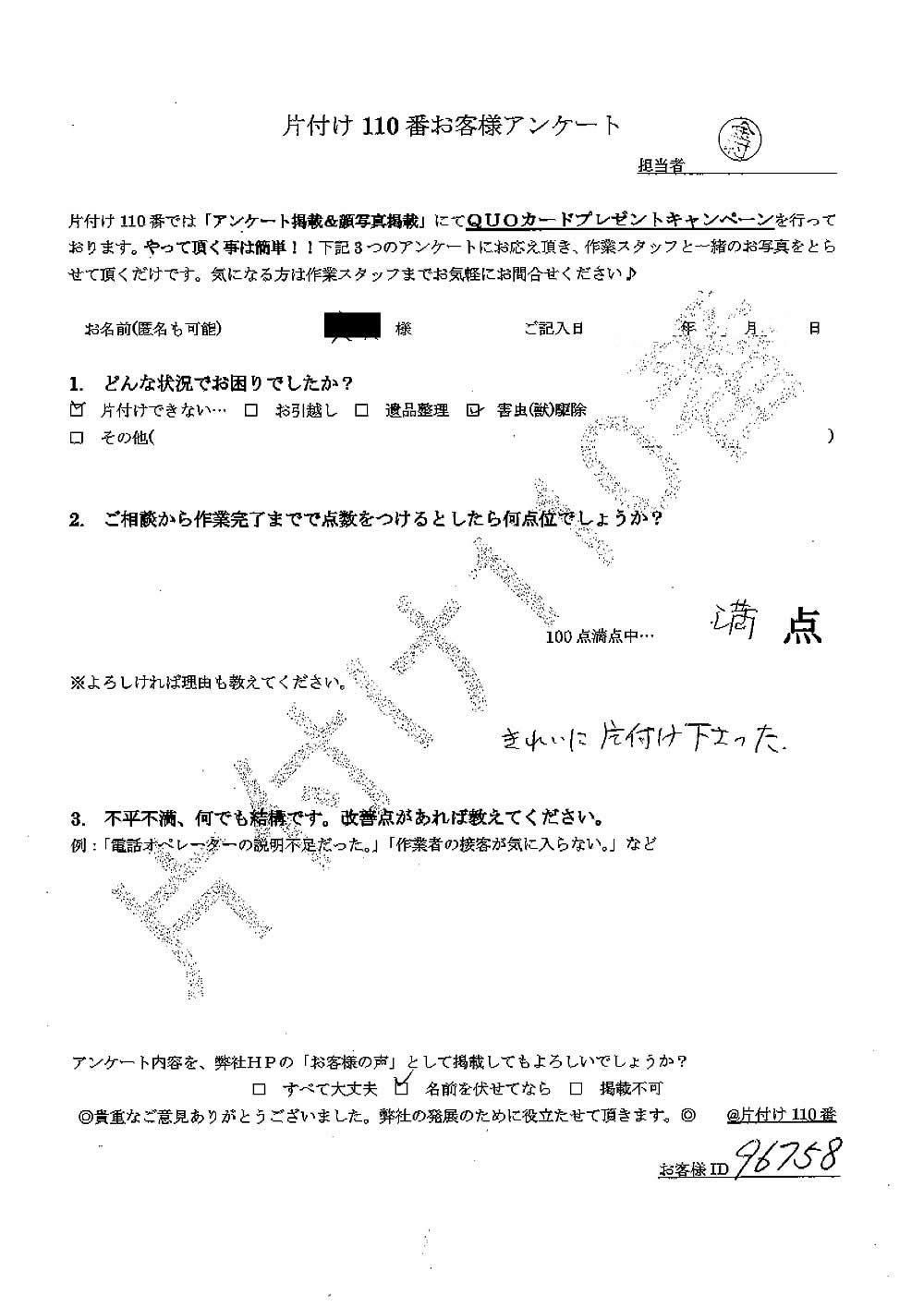 【和歌山市】ご実家のお仏壇回収のご依頼 お客様の声