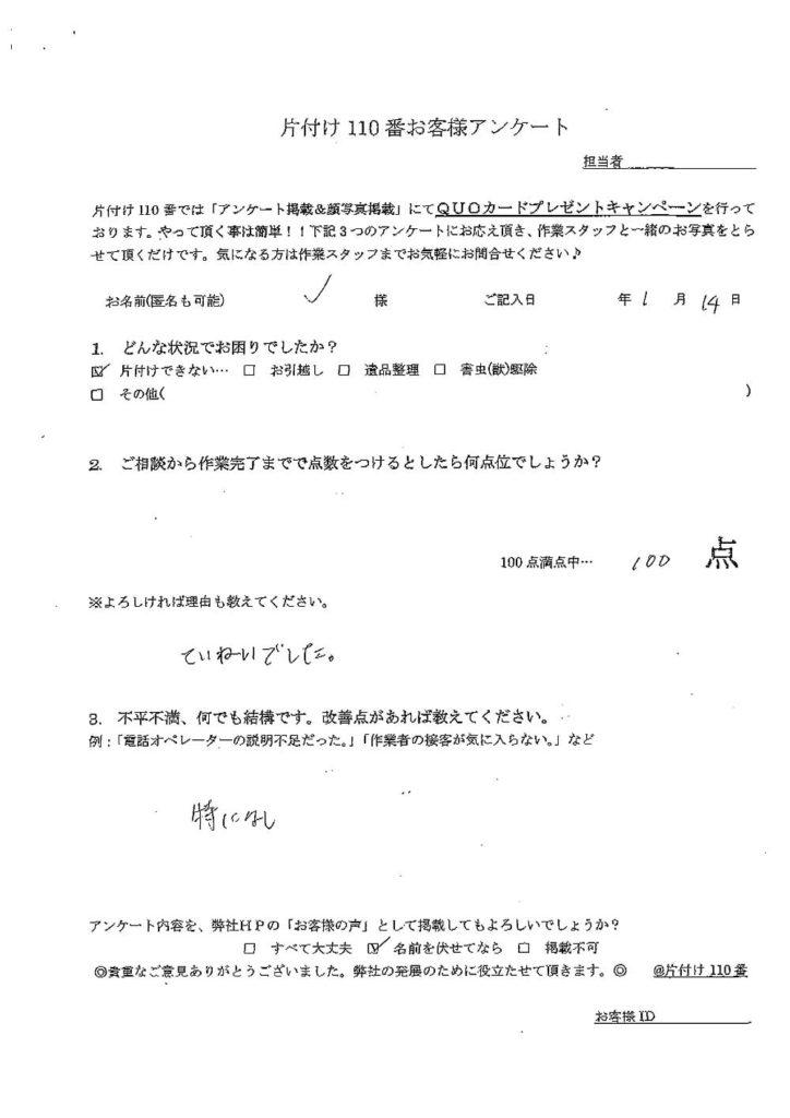福井市で不要な庭石の回収ご依頼 お客様の声