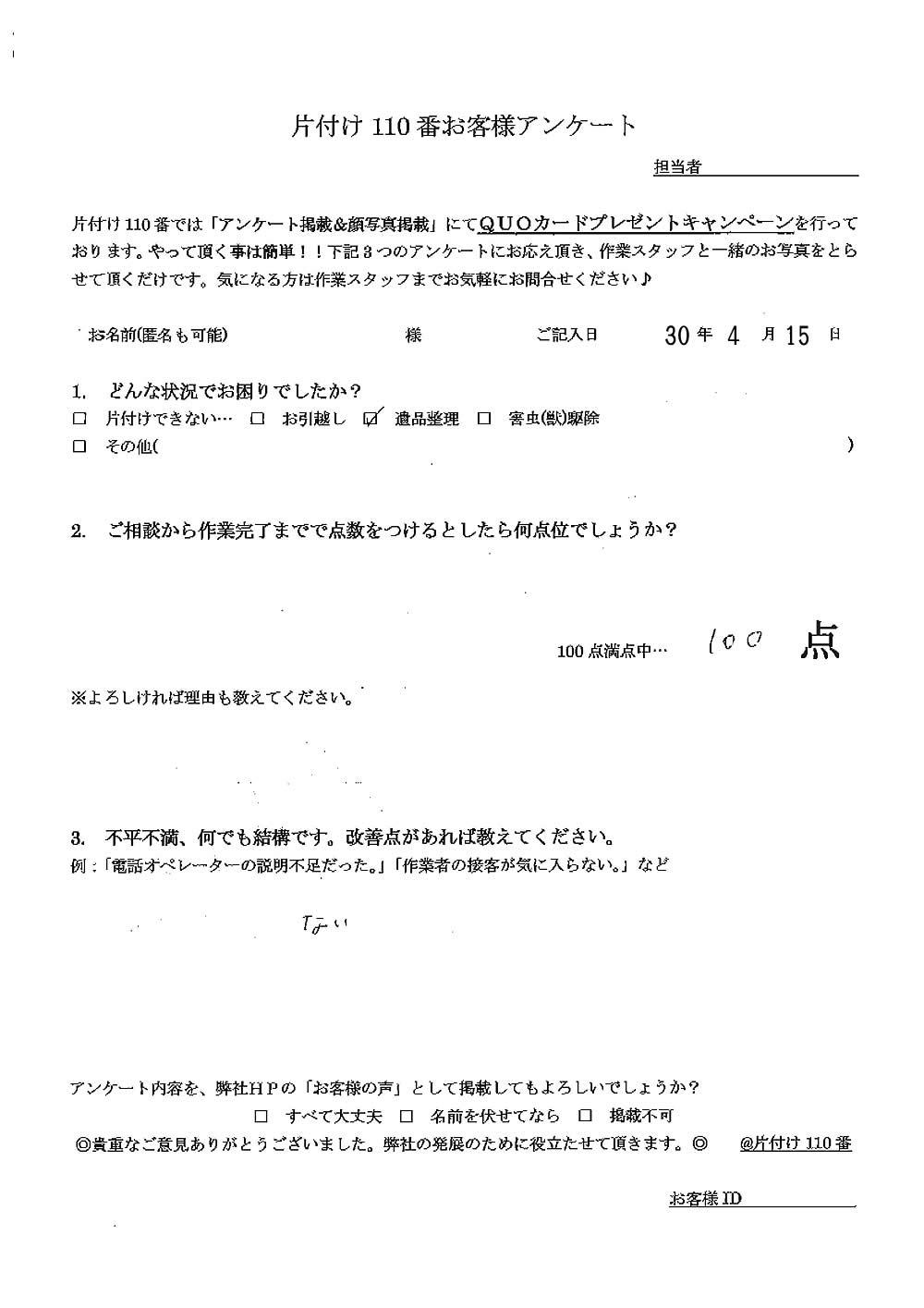 【新潟市】遺品整理に伴うお仏壇回収をご依頼の匿名希望様の声