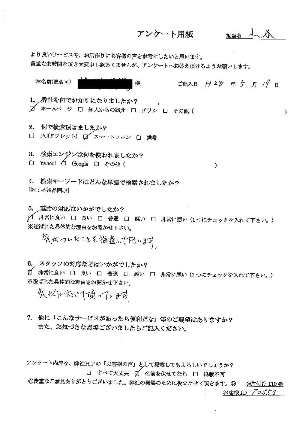 【平戸市】事務所の移転に伴う金庫の回収☆素早い対応にご満足いただけました!