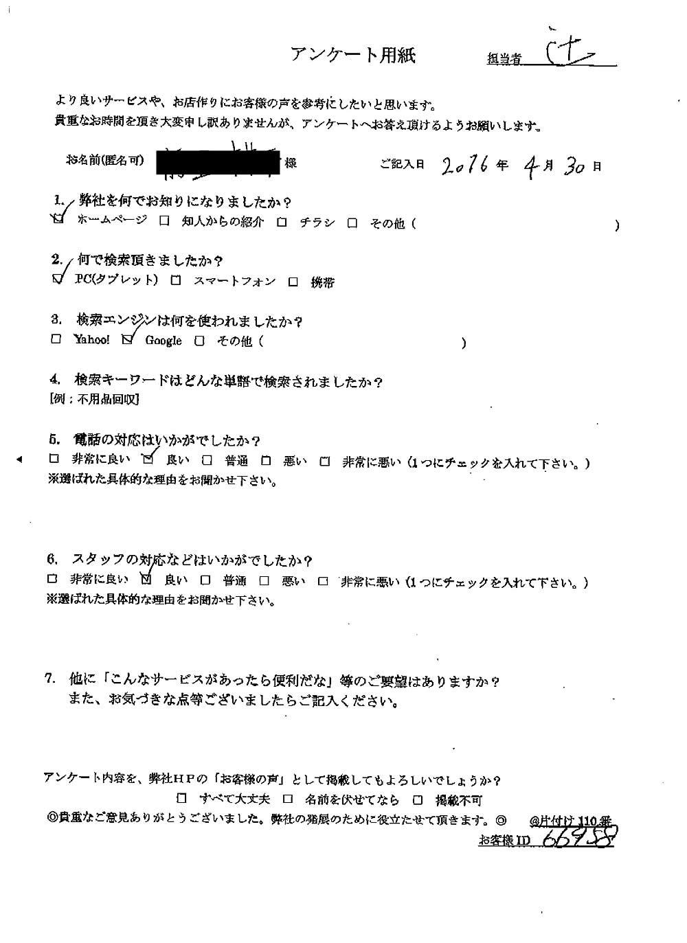 【熊本市】金庫の回収事例☆すぐに引き取りに来てくれた、とご満足いただけました!