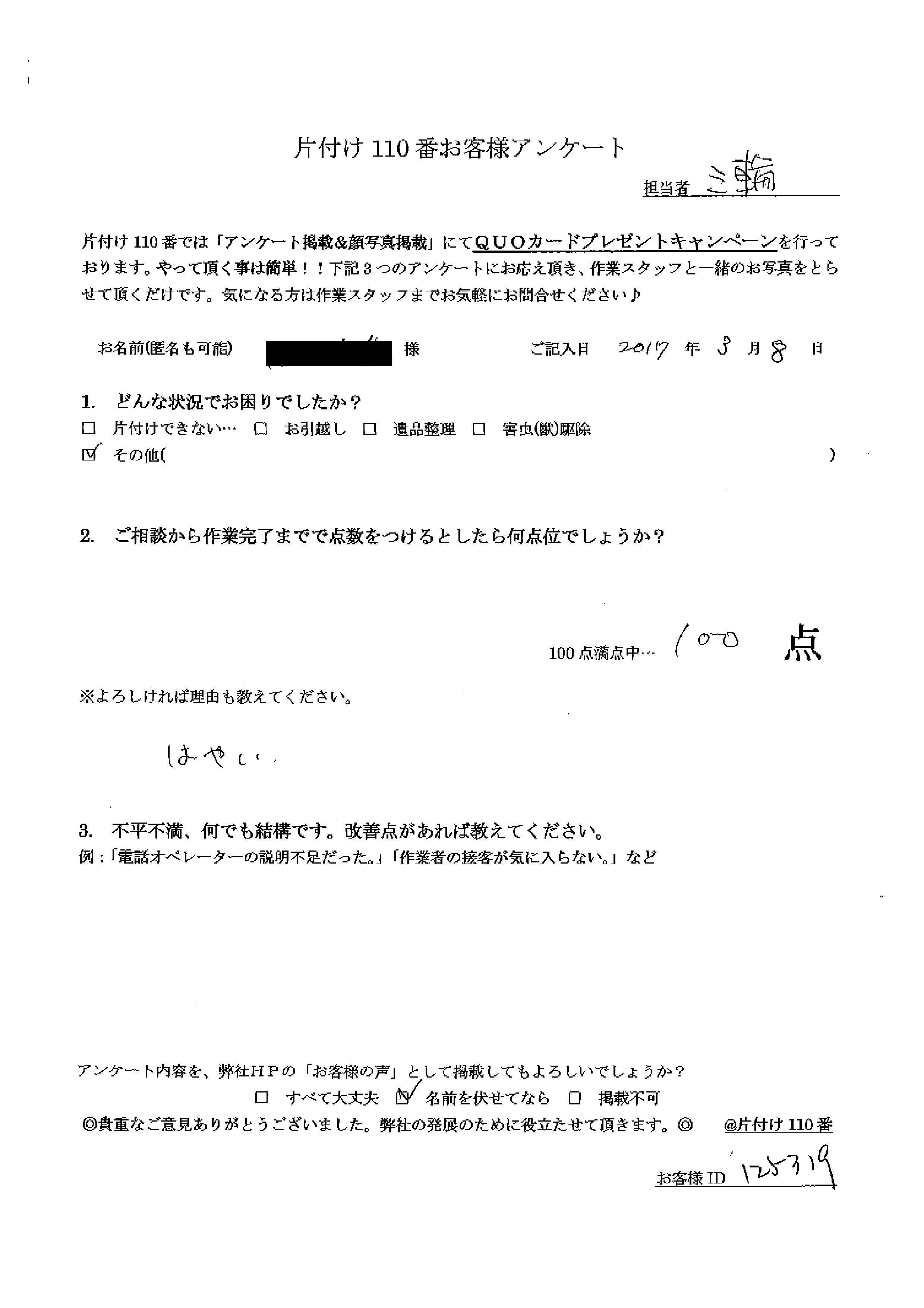 【名古屋市】テナント退去に伴う金庫の処分☆スピーディに回収できご満足いただけました!