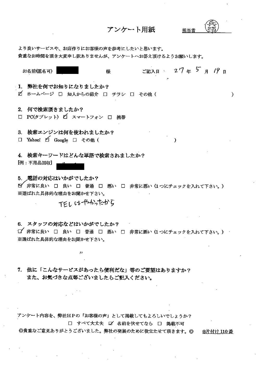 【宜野湾市】故障した耐火金庫の回収☆スムーズな搬出にお喜びいただけました!