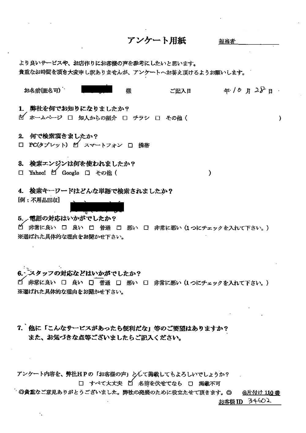 【福島市】金庫の回収依頼☆重くて運べずお困りのお客様にお喜びいただけました!