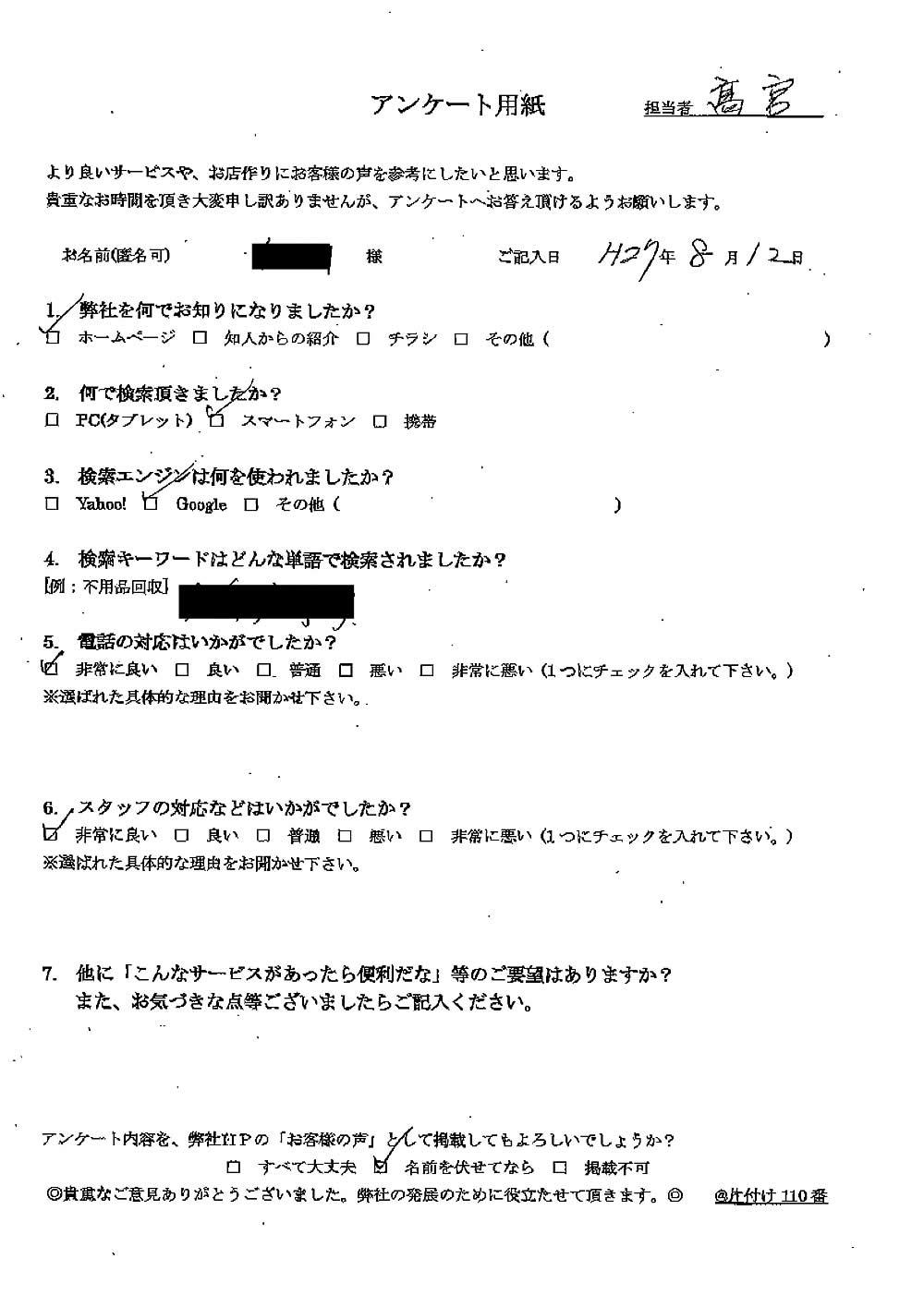 【長野市】耐火金庫の処分事例☆丁寧な搬出にご満足いただけました!