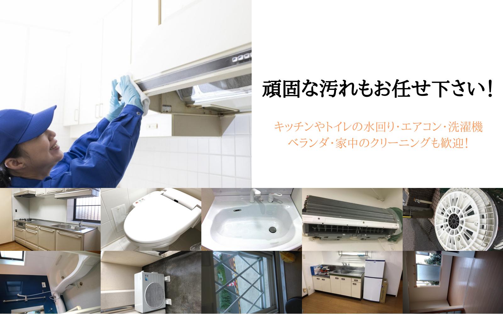 頑固な汚れもプロの力で綺麗に!全国対応のハウスクリーニングサービス