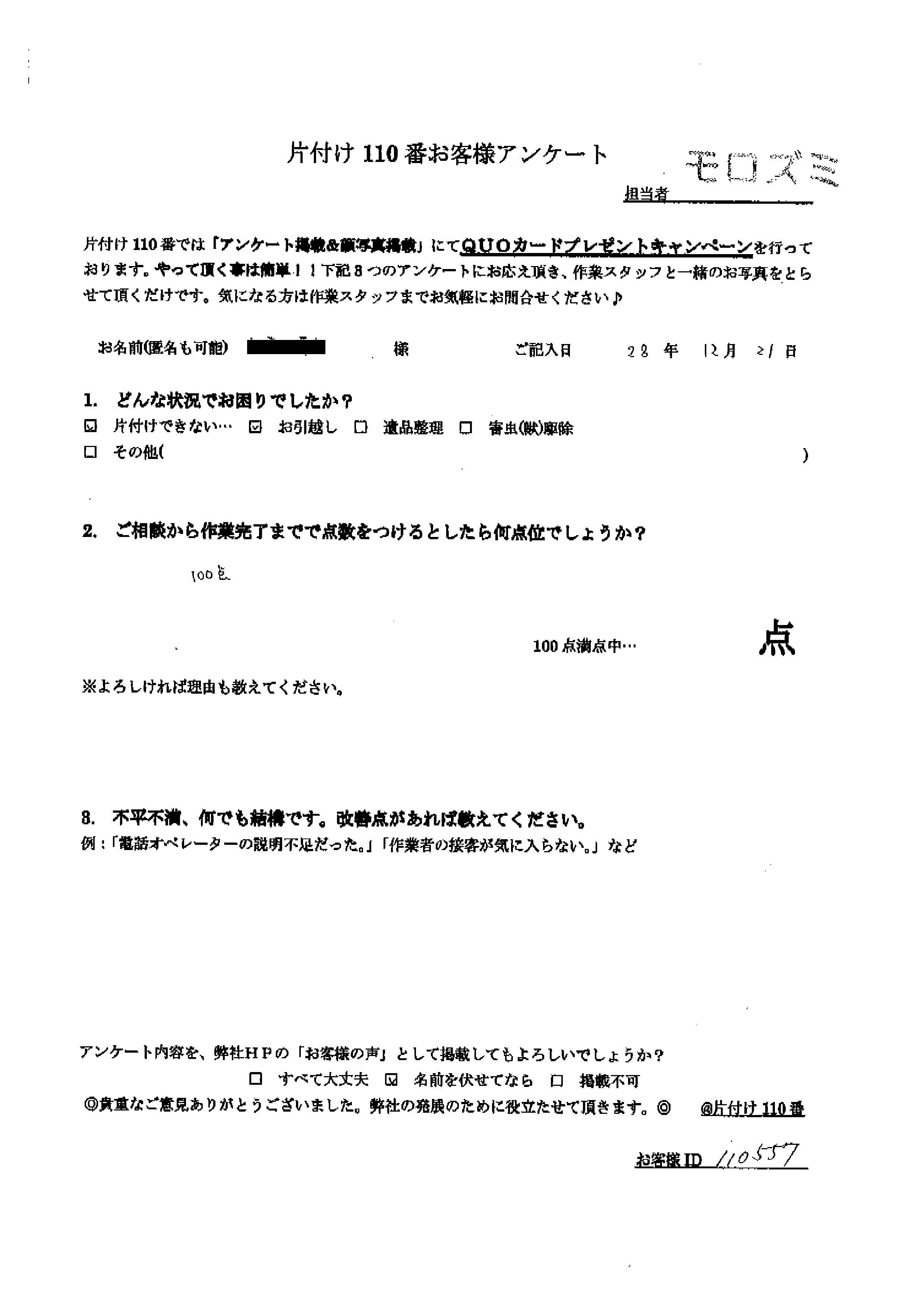 【静岡市清水区】不用品処分とハウスクリーニング