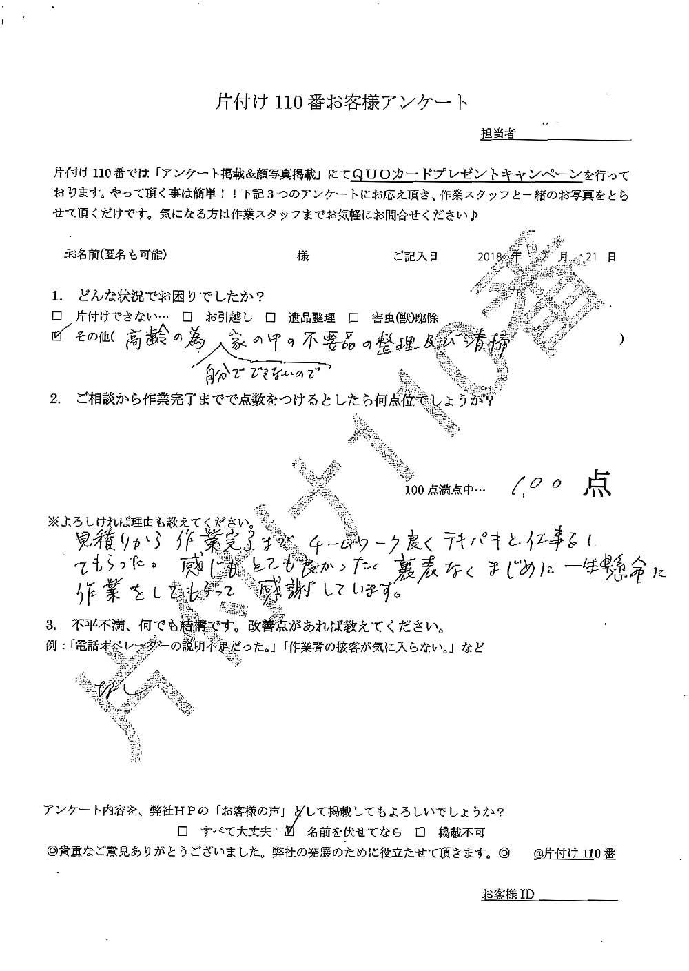 【宜野湾市】不用品回収及び簡易清掃のご依頼