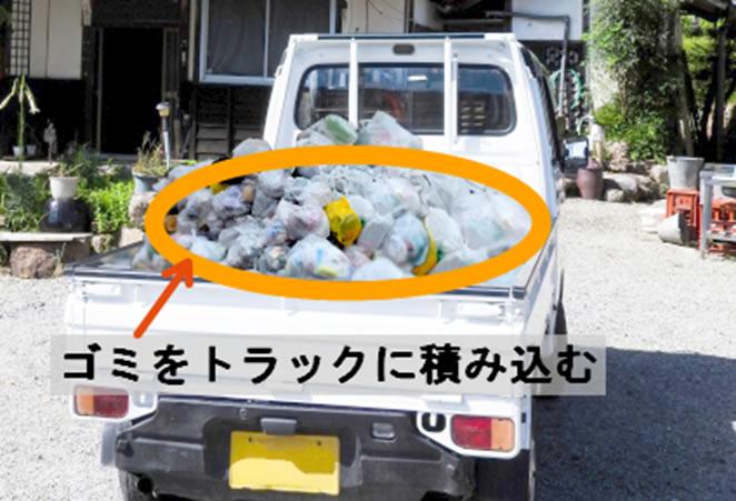ゴミ袋を処分