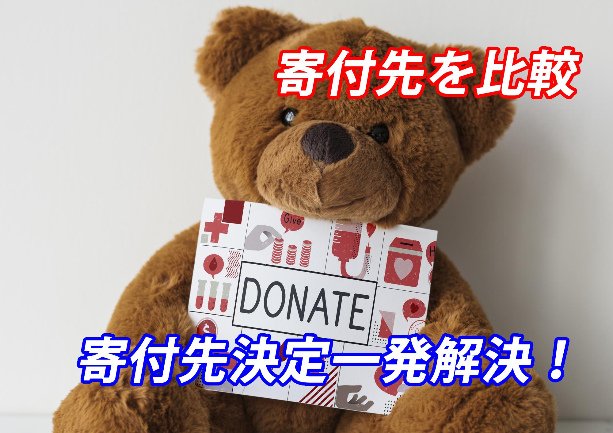 ぬいぐるみ寄付はどこがおすすめ?正しい寄付先の選び方から方法・手順
