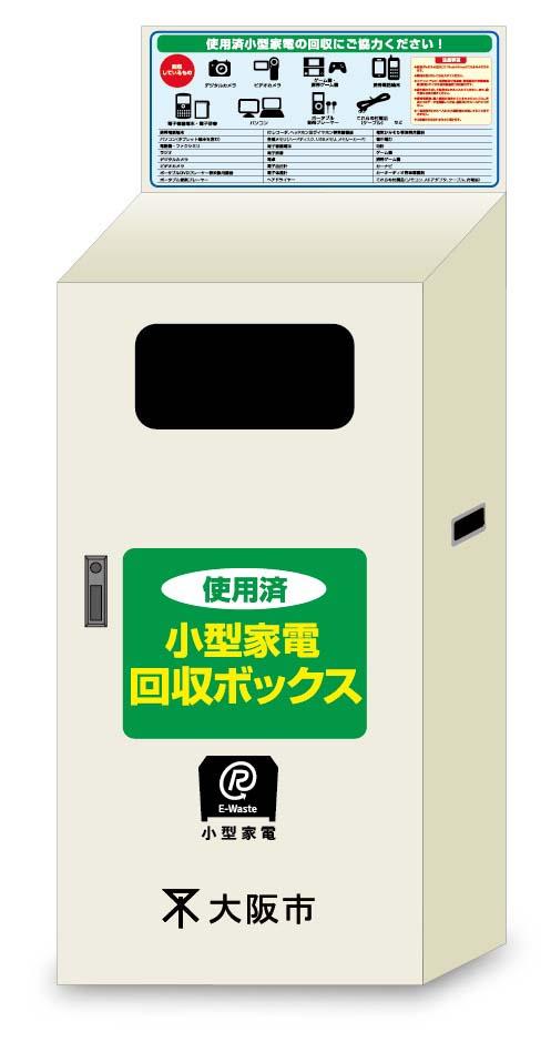 大坂市 拠点回収物回収ボックス設置