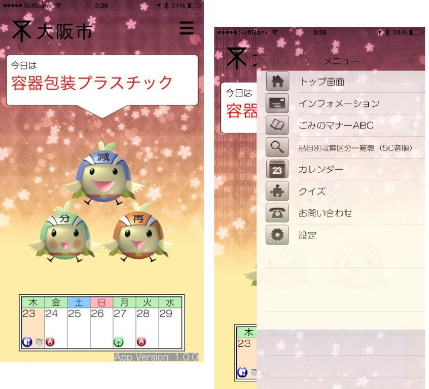 大坂市ゴミ分別アプリ